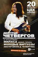 Концерт Дмитрия Четвергова
