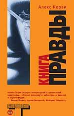 Книга правды от Алекса Керви