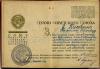 Разворот удостоверения Героя Советского Союза