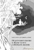 «Недетская сказка о Жуке и его собачьей жизни» – выпуск дополнительного тиража